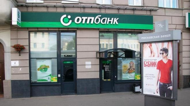 Изображение - Отп банк рефинансирование кредитов других банков 82_main