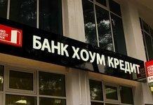 Рефинансирование кредита в Хоум Кредит Банке