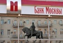 Банк Москвы: рефинансирование