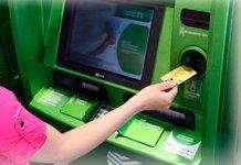 Обналичивание кредитной карты Сбербанка: условия, процент