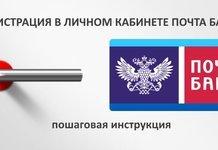 Почта банк личный кабинет: регистрация, операции
