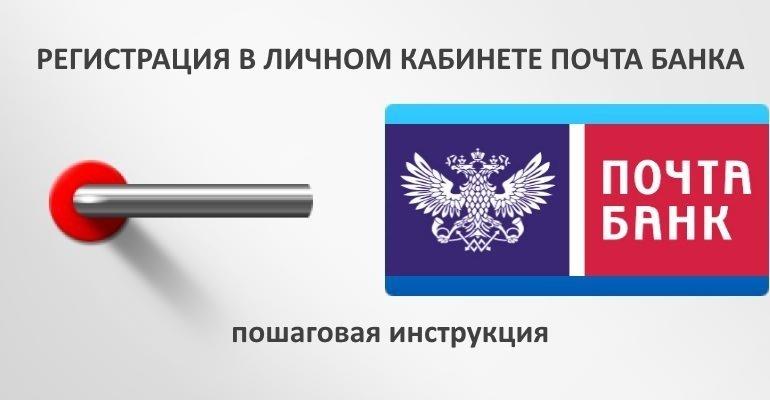 Почта россии кредит наличными личный кабинет кредит под залог автомобиля автозайм