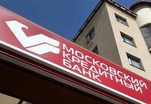 Потребительский кредит в МКБ для физических лиц