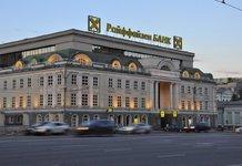 Рефинансирование в Райффайзенбанке: условия, процентная ставка