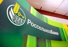 Рефинансирование в Россельхозбанке: ставка на кредит и ипотеку