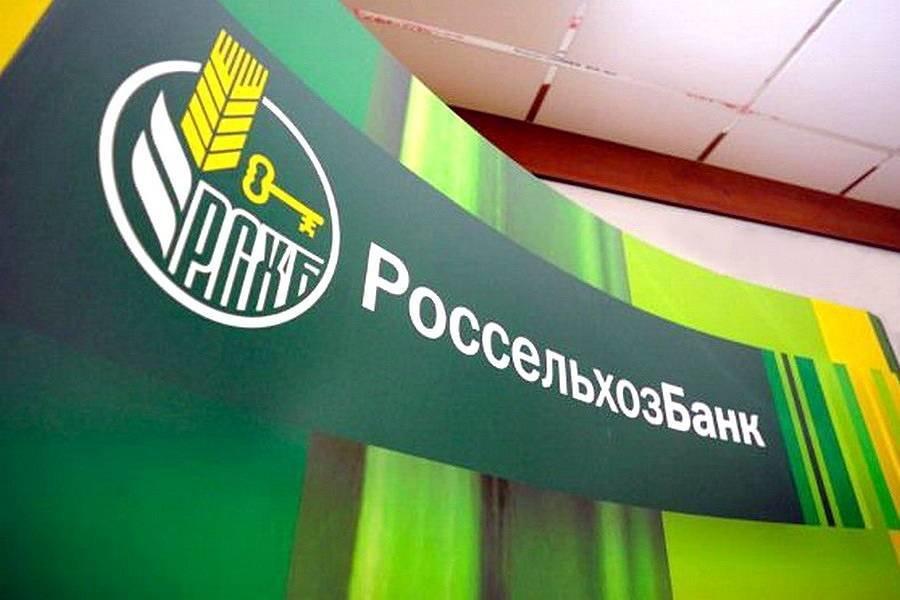 Рефинансирование кредита россельхоз рефинансирование кредитов ставки банков