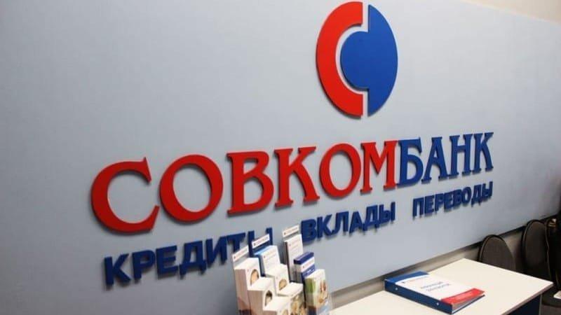 Под залог птс совкомбанк займы под птс в москве Амурская улица