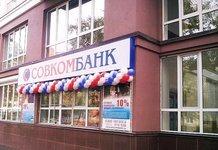 Ипотека Совкомбанк по 2 документам