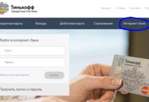 Тинькофф банк: вход и регистрация в личный кабинет