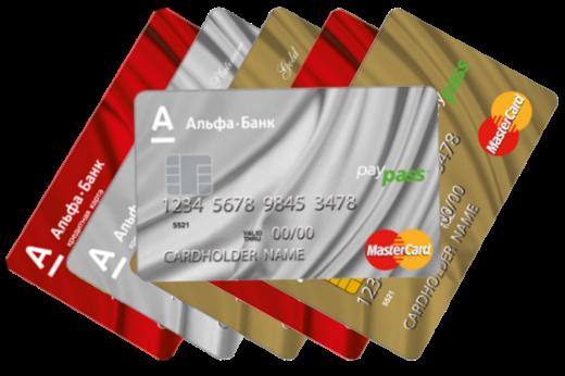 альфа банк кредитная карта наличными онлайн