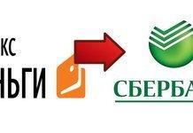 Перевод Яндекс Денег на карту Сбербанка