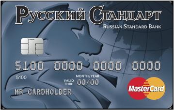 Взять кредит в банке русский стандарт наличными