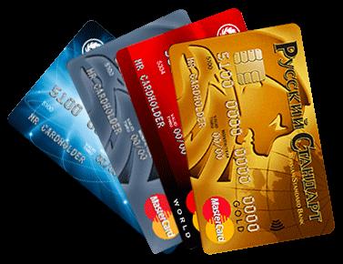 Банк Русский Стандарт: кредитные карты
