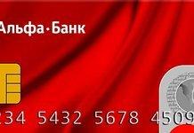 Кредитная карта Альфа банк «100 дней без процентов»