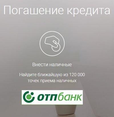 Изображение - Оплата кредитов от отп банка где и как лучше совершать платежи otp-bank-kak-oplatit-kredit-onlain