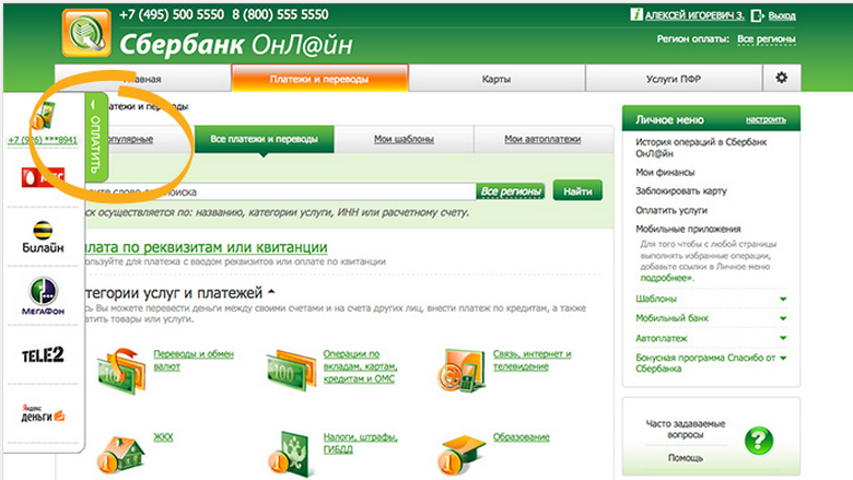 оплатить кредит другого банка через сбербанк онлайн яндекс