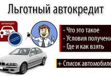 Автокредит с господдержкой: список автомобилей