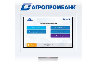 Агропромбанк интернет-банкинг: описание, операции
