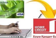 Оплата кредита Хоум Кредит через Сбербанк Онлайн
