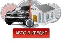 Список банков, дающих автокредит