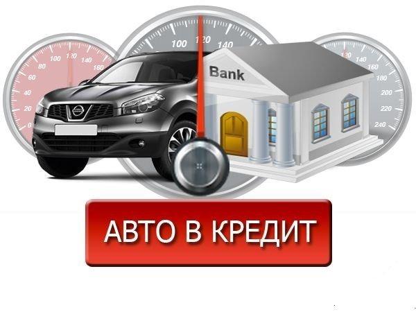 Какие банки дают автокредит?
