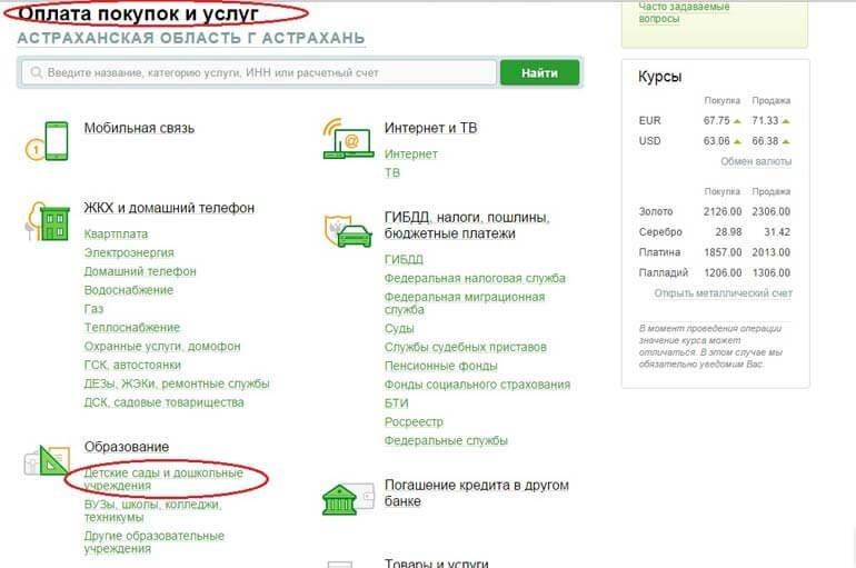 Оплата сада через Сбербанк Онлайн: инструкция
