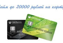 Займы до 20000 рублей на карту: предложения