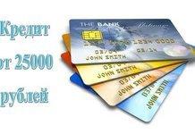 Где взять кредит 25000 рублей на карту?