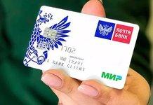 Карта Мир Почта Банка – условия