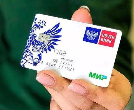 кредит через почта банк онлайн это