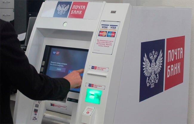 """Почта банк кредитная карта """"Элемент 120"""""""