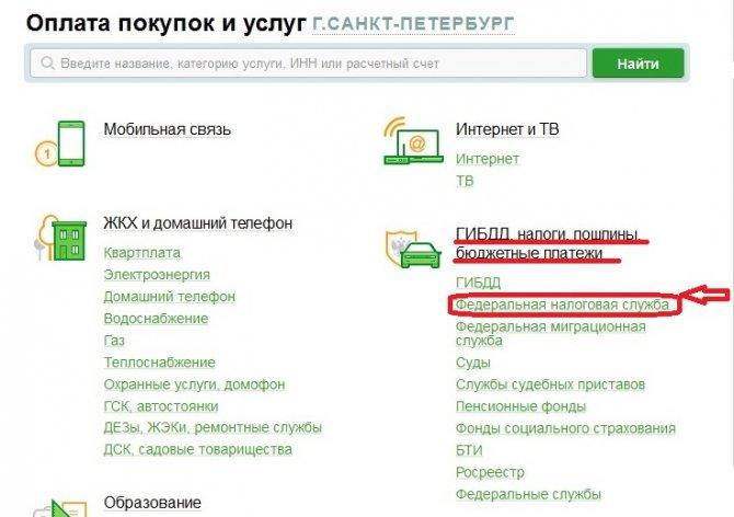 Инструкция оплаты паспорта через Сбербанк Онлайн