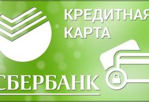 Кредитная карта Сбербанка на 50 дней без процентов: обзор