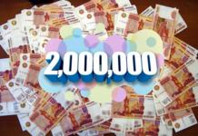Где взять кредит 2000000 рублей наличными?