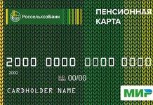 Пенсионная карта МИР Россельхозбанка