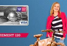 Почта банк кредитная карта «Элемент 120»