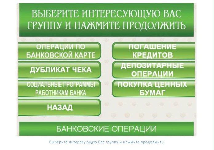 Операции по банковской карте Сбербанка