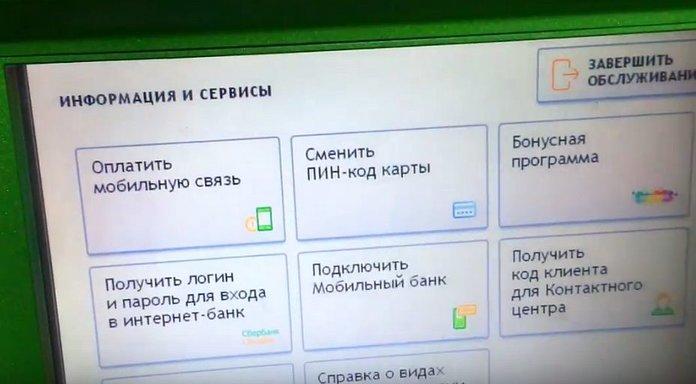 Как сменить пин код карты Сбербанка в банкомате?