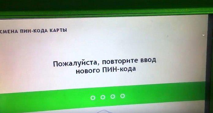 Подтверждение нового пин кода в банкомате
