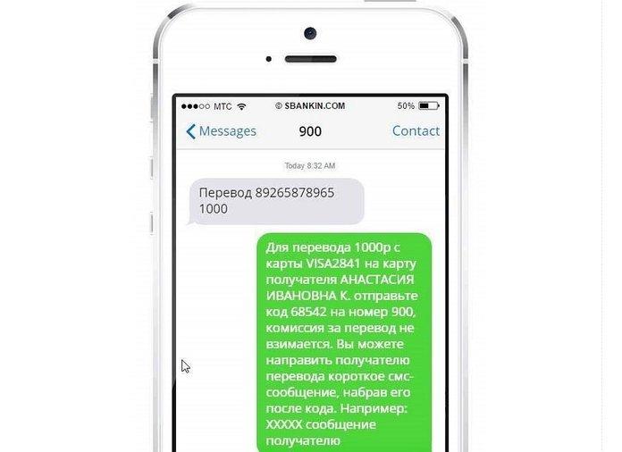Перевод между картами в Мобильном банке Сбербанка