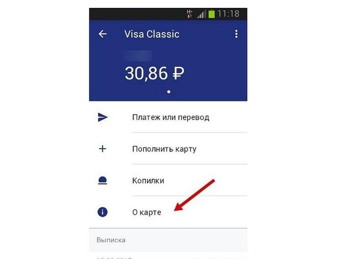 Как узнать бик Сбербанка в мобильном приложении