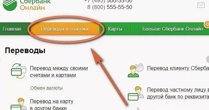 Переводы и платежи в личном кабинете Сбербанка