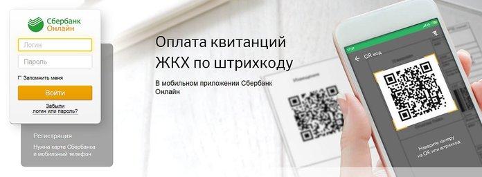 Авторизация в личном кабинете Сбербанка Онлайн
