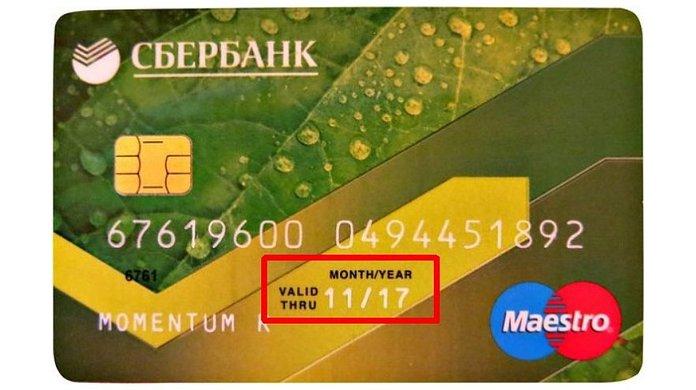 Срок действия банковской карты Сбербанка