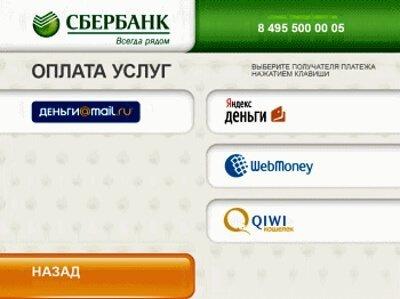 Перевод денег с карты Сбербанка на Киви кошелек