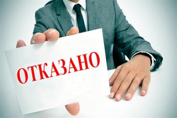 Как узнать одобрен ли кредит в Сбербанке?