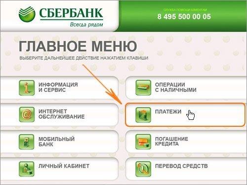 Как перевести деньги от сбербанка на счет в другом банке