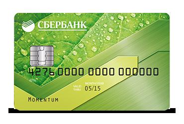как получить кредитное карту сбербанк