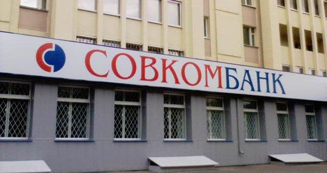 Рефинансирование в Совкомбанк: условия, требования